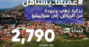 عرض من طيران نسما @NesmaAirlines على رحلات للبوسنة والهرسك بسعر 2790 ريال