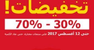 عروض معارض ايكيا تخفيضات من 30% حتى 70% على منتجات مختارة مستمرة حتى 12 اغسطس 2017