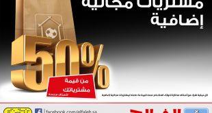 عروض بيت الرياضة الفالح @elfaleh_sa مشتريات مجانية اضافية بنسبة 50% من قيمة مشترياتك لأصناف محددة