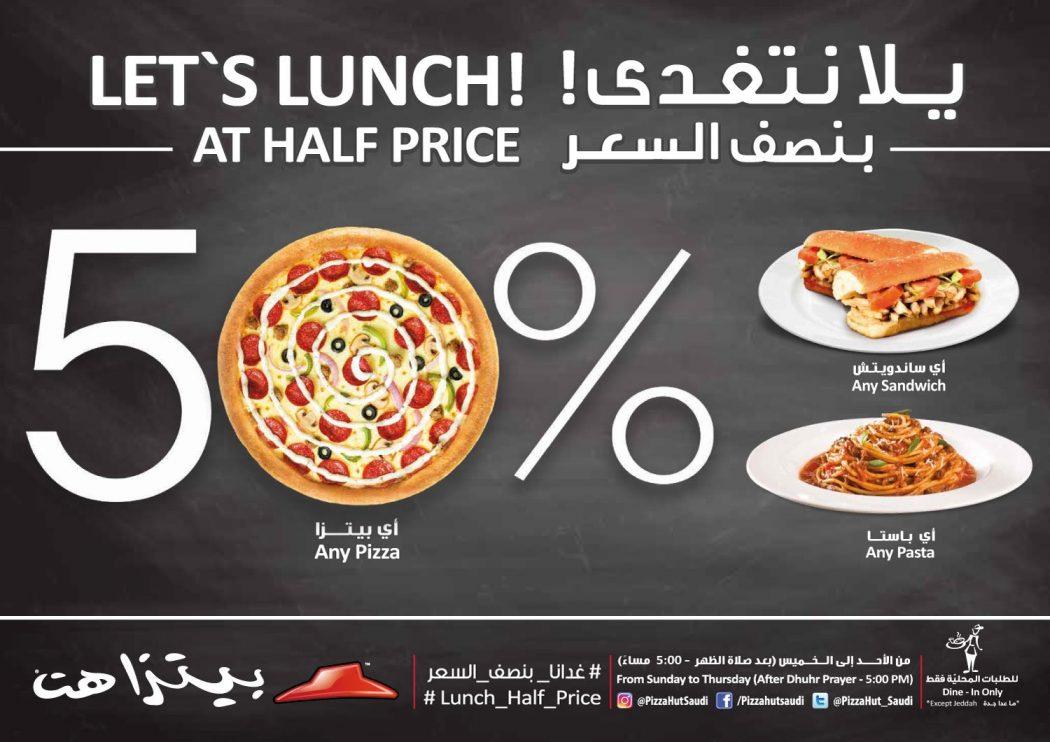 من عروض بيتزا هت @PizzaHut_Saudi عرض اسمه لاتشيل هم الميزانية اعزمهم بنصف السعر