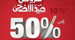 عروض العيد في السيف غاليري @alsaifgallery خصومات بنسبة 30%