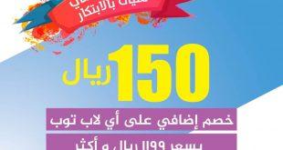 عروض العودة للمدارس من أحمد عبدالواحد خصم اضافي 150 ريال على أي لابتوب بقيمة 1199 ريال فأكثر