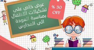 عرض العودة للمدارس من البدر للبصريات @Albadr_Optical خصم 30% على جميع تشكيلات الأطفال