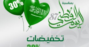 #عروض_اليوم_الوطني مفروشات اليحيان @Alyahyansa تقدم تخفيضات تصل إلى 30 %