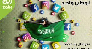 #عروض_اليوم_الوطني من شركة زين مجانية داخل الشبكة وتصفح لا محدود على شبكات التواصل الاجتماعي