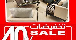 عروض زماني للأثاث @Zamanifurniture تخفيضات من 15% إلى 40%