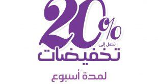 عروض @Alyahyansa مفروشات اليحيان تخفيضات تصل إلى 20% لمدة أسبوع #الرياض