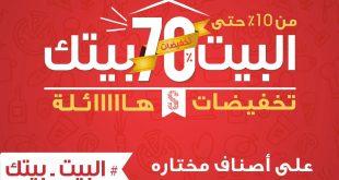عروض السيف هوم @alsaifhome خصومات تبدأ من ١٠٪_ ٧٠٪ على أصناف مختارة.