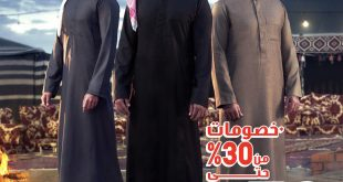 عروض الشياكة للملابس الرجالية @Alshiaka خصومات من 30% حتى 50% على الشتوي