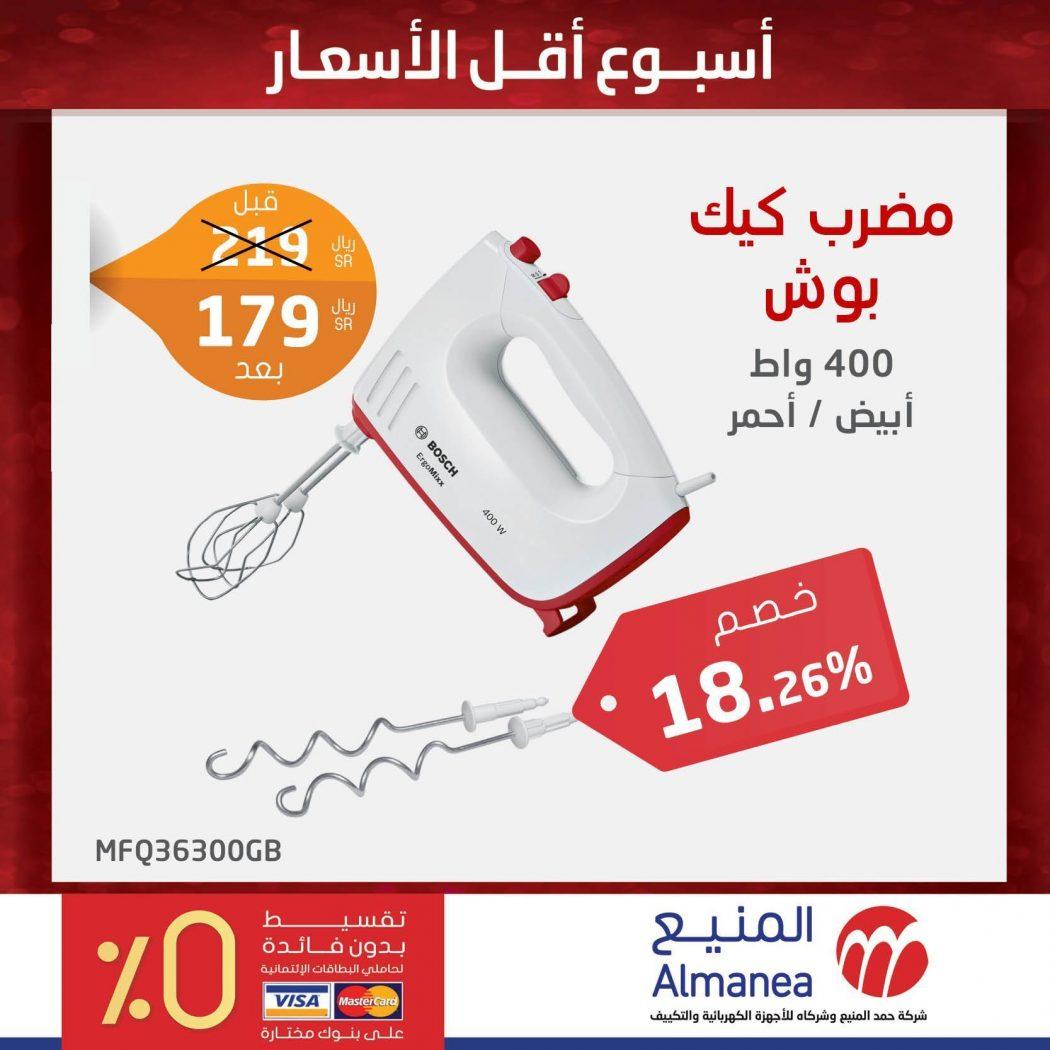 اليوم آخر يوم في اسبوع أقل الأسعار في المنيع@AlManeaCo ...