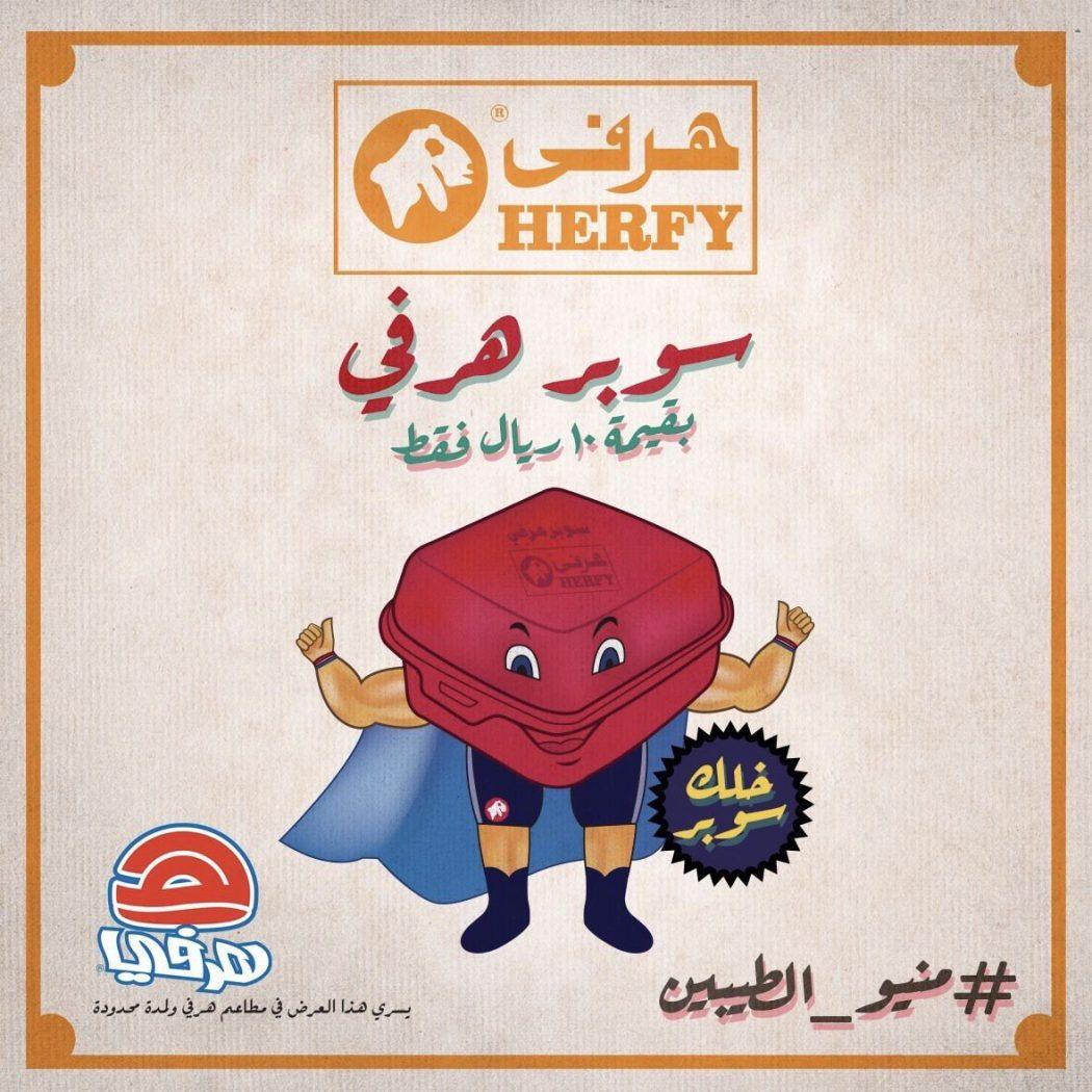 عروض مطاعم هرفي @HerfyFSC منيو الطيبين بأسعار زمان 🍔🍔🍟🍼