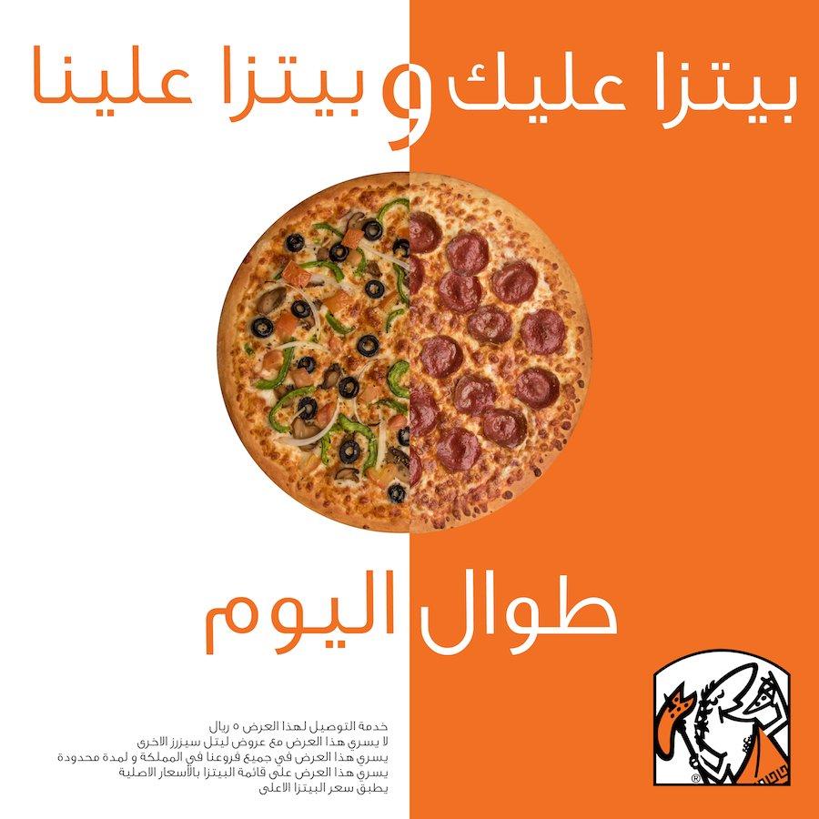 عروض ليتل سيزرز @lc_saudi بيتزا عليك وبيتزا عليهم 🍕🍕