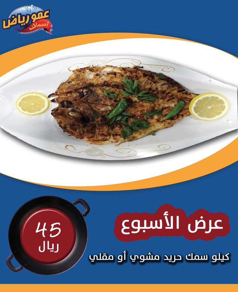 عروض مطعم عمو رياض @AmoRiyadFishes كيلو حريد مقلي أو مشوي فقط ٤٥ ريال لمدة ٣ايام في جدة فرعي الصفا والنسيم