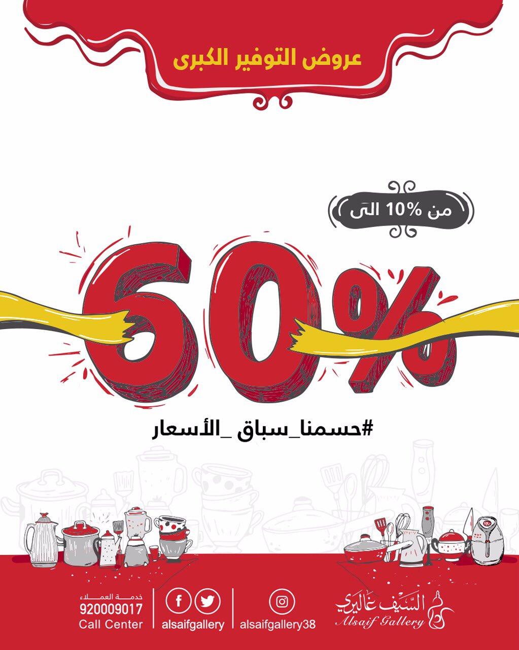 عروض السيف غاليري @alsaifgallery تخفيضات تصل لـ 60% على الأجهزة الكهربائية والأواني المنزلية