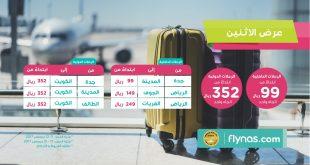 عرض الاثنين من طيران ناس @flynas ابتداءً من 99 ريال للرحلات الداخلية و352 ريال للرحلات الدولية