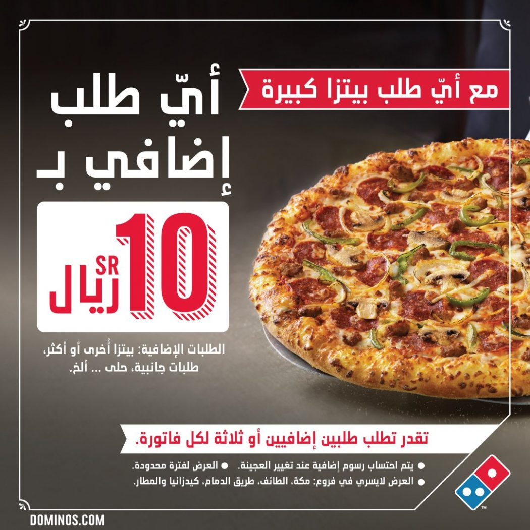 عروض دومينوز بيتزا @DominosKSA أطلب أي بيتزا كبيرة وكل صنف جانبي بيكون بـ١٠ ريال