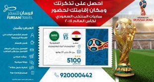 عروض من فرسان السفر @FursanTravel على رحلات لحضور مباريات المنتخب السعودي في روسيا طالع الأسعار لكل مباراة مع السكن