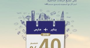 عروض الخطوط السعودية @Saudi_Airlines خصم 40% على جميع الرحلات الداخلية