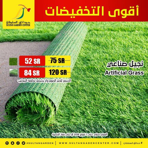 عروض حدائق السلطان @SultanGarden تخفيضات حتى ٥٠% طالع الصور والأسعار هنا???