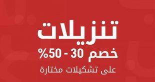 #عروض_نهاية_العام من محلات ماماز وباباز من 30% حتى 50% في كافة فروعهم ومن الموقع الإلكتروني