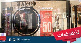 عروض محلات مانجو للملابس خصم 50%  على كافة المعروضات