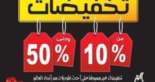 تخفيضات في مفروشات العمر من 10% وحتى 50% في الرياض جدة الدمام تفضل بزيارتنا   @Alomar_Furnitur