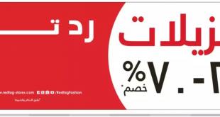 عروض محلات رد تاغ بتخفيضات من 20% حتى 70%