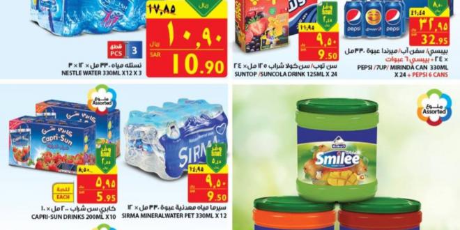 عروض أسواق كارفور @CarrefourSaudi صيّف وكيّف بين ٢٩ رجب و٦ شعبان طالع النشرة هنا