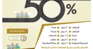 عروض سابكتو @saptcoSA خصم حتى 50% على رحلات خدمات النقل بين مدن المملكة