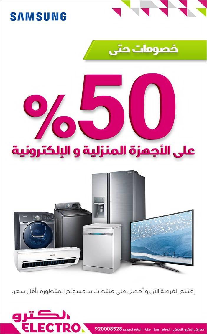 عروض الكترو بتخفيضات حتى 50 % على الأجهزة المنزلية والالكترونية