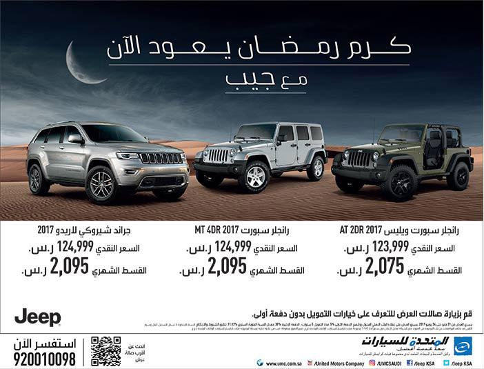 عروض رمضان على سيارات جيب من المتحدة للسيارات
