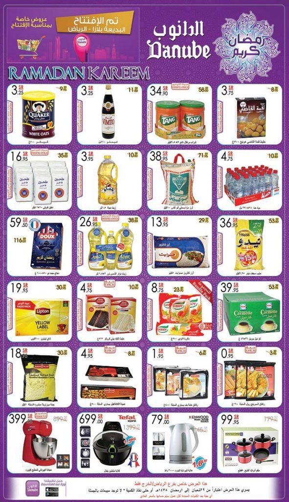 عروض أسواق الدانوب لشهر رمضان المبارك