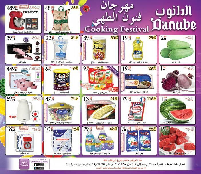 عروض الدانوب مهرجان فنون الطبخ