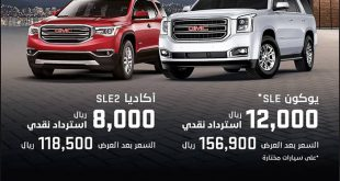 عروض التوكيلات العالمية @UMASaudiArabia على سيارات جي إم سي