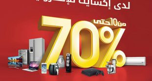 عروض في إكسايت للإلكترونيات تخفيضات من 10% حتى 70%