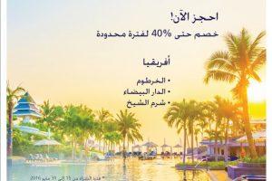 عروض الخطوط السعودية @Saudi_Airlines إلى الخرطوم الدار البيضاء شرم الشيخ خصم حتى 40%