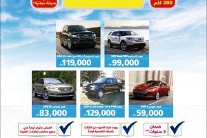 عروض توكيلات الجزيرة @AlJazirahFord في قسم السيارات المستعملة على سيارات غير مستعملة