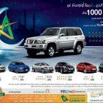 عروض شهر رمضان من أوتوستار استرجاع نقدي حتى 15,000 ريال حسب عدد النجوم  @Autostarksa