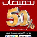 لأهل الغربية والجنوب فقط نخبة العود @OudElite يقدم تخفيضات 50% على جميع منتجاتهم