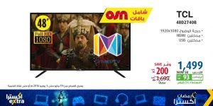 في اكسترا! عرض مميز على تلفزيون تي سي ال  ذكي 48 بوصة فائق الدقة.