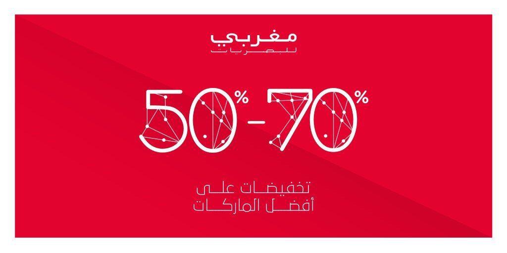 105f0222c في مغربي للبصريات @MagrabiOpt تخفيضات على معظم النظارات تصل إلى 70 ...