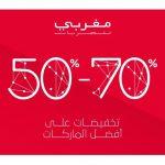 في مغربي للبصريات @MagrabiOpt تخفيضات على معظم النظارات تصل إلى 70%