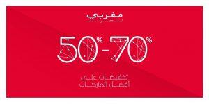 3713cc296 في مغربي للبصريات @MagrabiOpt تخفيضات على معظم النظارات تصل إلى 70%