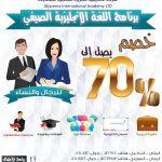 عرض برنامج #اللغة_الانجليزية الصيفي 3 مستويات بخصم 70% في أكاديمية الجزيرة @AljazeeraAcadem