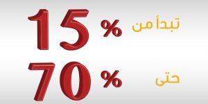 غداً الاربعاء بداية لتخفيضات من ١٥٪ الى ٧٠٪ في الشماسي للحقائب @alshamasyforbag