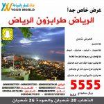 عرض منتاز طيران دولي+سكن+ افطار الرياض طرابزون الرياض شخصين 5555 ريال فقط