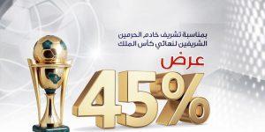 عبدالصمد القرشي يعلن عن عروض ب 45% لمدة 7 أيام اعتبارا من اليوم.