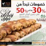 في إي مول خصومات تبدأ من 30% وحتى 50%  @EMall_KSA