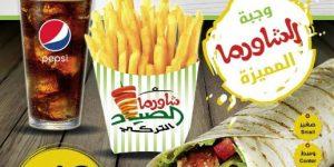 عرض الأفتتاح من مطعم الصياد التركي وحبة الشاورما بـ12 ريال الرياض – حي الصحافة للطلبات 0551149999