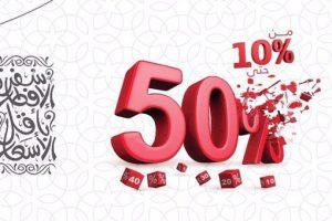 في السيف غاليري @alsaifgallery تخفيضات رمضان تصل حتى 50%